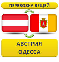 Перевозка Личных Вещей из Австрии в Одессу
