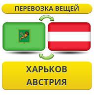 Перевозка Личных Вещей из Харькова в Австрию