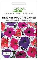 Семена Петуния крупноцветковая Фрост F1 смесь  20 семян Syngenta Seed