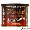 Растворимый кофе МОСКОФЕ «Московский в гранулах» 250г