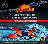 """""""Бульдозер"""" - средство для прочистки канализационных труб и стоков от засоров  200г"""