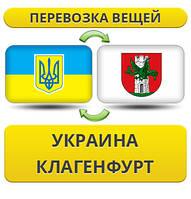 Перевозка Личных Вещей из Украины в Клагенфурт