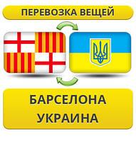 Перевезення Особистих Речей з Барселони в Україну