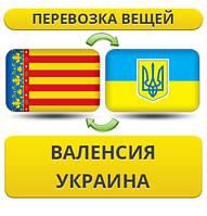 Перевозка Личных Вещей из Валенсии в Украину
