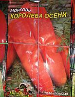 "Семена моркови ""Королева осени"" ТМ Ваш огород (упаковка 10 пачек)"