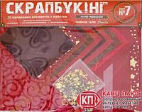 1Вересня Набор для скрапбукинга, бумага 30 * 25см, 20л набор №7 арт. 951124
