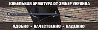 Кабельная арматура от Эмбер Украина