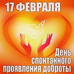 17 Февраля - День спонтанного проявления доброты!
