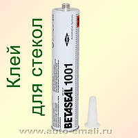 Betaseal 1001 (300,400,600 ml) Клей для установки автомобильного стекла