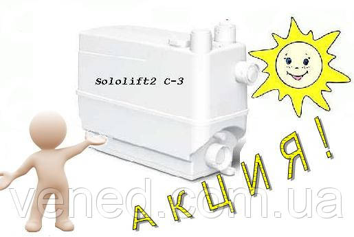 Канализационная установка Sololift2  C-3 (Сололифт, Grundfos) насос