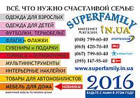 Карманный календарик Superfamily