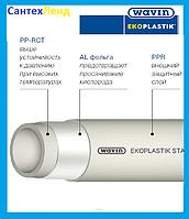 Труба полипропиленовая  Wavin Ekoplastik STABI PLUS PN20 20х2,8