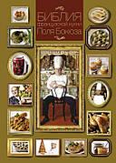 Біблія французької кухні Поля Бокюза