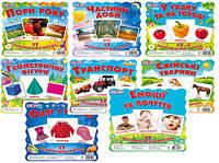 Набор демонстрационных карточек 17 шт. - наборы на разные тематики. Раннее развитие ребенка.