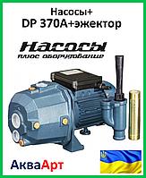 Насосы+ DP 370A+эжектор