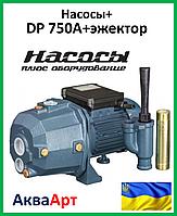Насосы+ DP 750A + эжектор