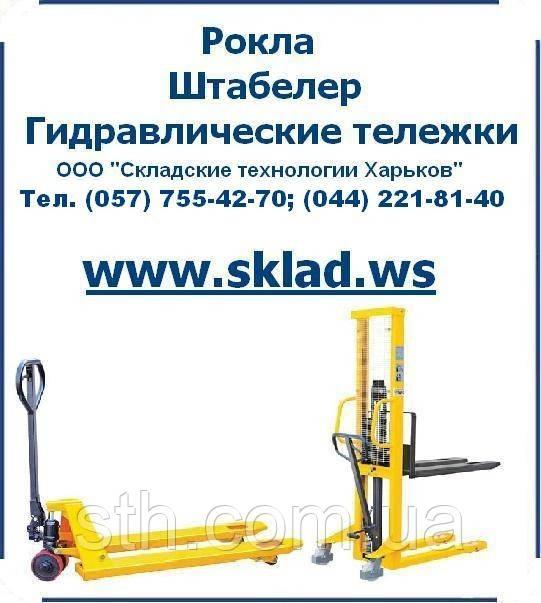 Погрузочная техника для склада ТМ Skiper GmbH (Германия).