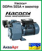 Насосы+ DDPm 505A + эжектор