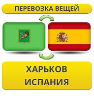 Перевозка Личных Вещей из Харькова в Испанию