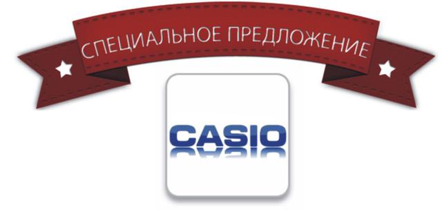 Акции Casio