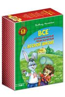 Книга Комплект книг серии «Удивительные приключения в лесной школе» Всеволода Нестайко