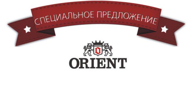 Акции Orient