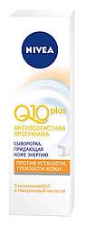 Сыворотка Q10 Plus, придающая коже энергию, 40 мл