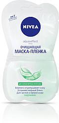 Маска-пленка очищающая для комбинированной кожи, 10 мл