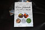 Книга рецептов для автоклава, фото 2