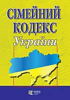 Сімейний кодекс України. Новий . Біла бумага