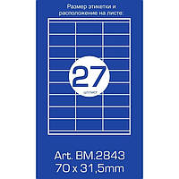 Этикетки самоклеящиеся  27 шт на листе 70х31,5 мм. (BM.2843)