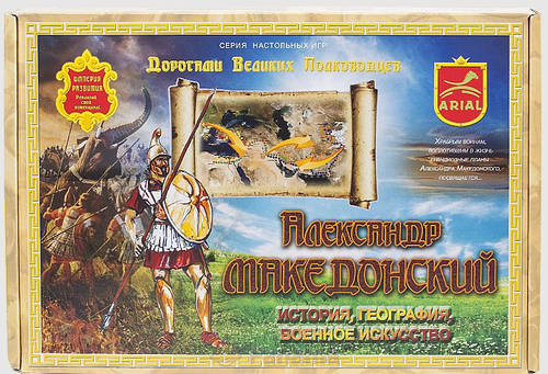 Настольная игра Александр Македонский