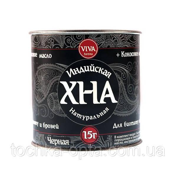 """Хна для био тату и бровей """"Viva"""" (15г) с кокосовым маслом, черная"""