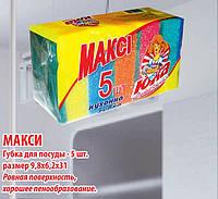 """Губка для посуды """"МАКСИ 5шт."""""""