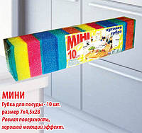 """Губка для посуды """"МИНИ"""" 10 шт в уп., фото 1"""