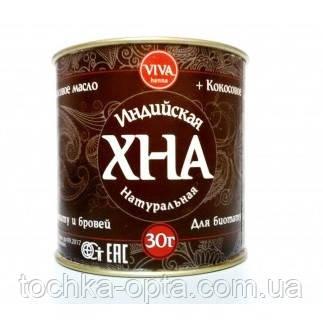 ХНА для био тату и бровей  Viva 30г коричневая,