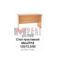 Стол приставной системы ПОП