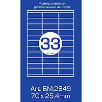 Этикетки самоклеящиеся Buromax 33 шт на листе  70х25.4 мм. (BM.2849)