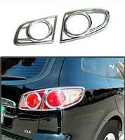 Хром задних фонарей Hyundai Santa Fe 2006-2012