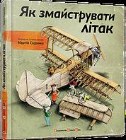 Книга Як змайструвати літак, фото 1