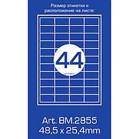 Этикетки самоклеящиеся 44 шт на листе 48,5х25.4 мм. (BM.2855)