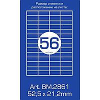 Этикетки самоклеящиеся 56 шт на листе 52,5х21.2 мм. BM.2861