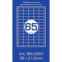 Этикетки самоклеящиеся 65 шт на листе 38х21.2 мм. BM.2864