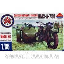 Советский мотоцикл с коляской   ПМЗ-А-750      1\35