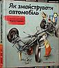"""Книга """"Як змайструвати автомобіль"""""""