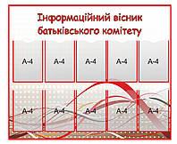 """Стенд """"Информационный вестник родительского комитета"""""""