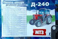 Комплект ремонтный прокладок двигателя Д-240 / МТЗ / 28 наименований.