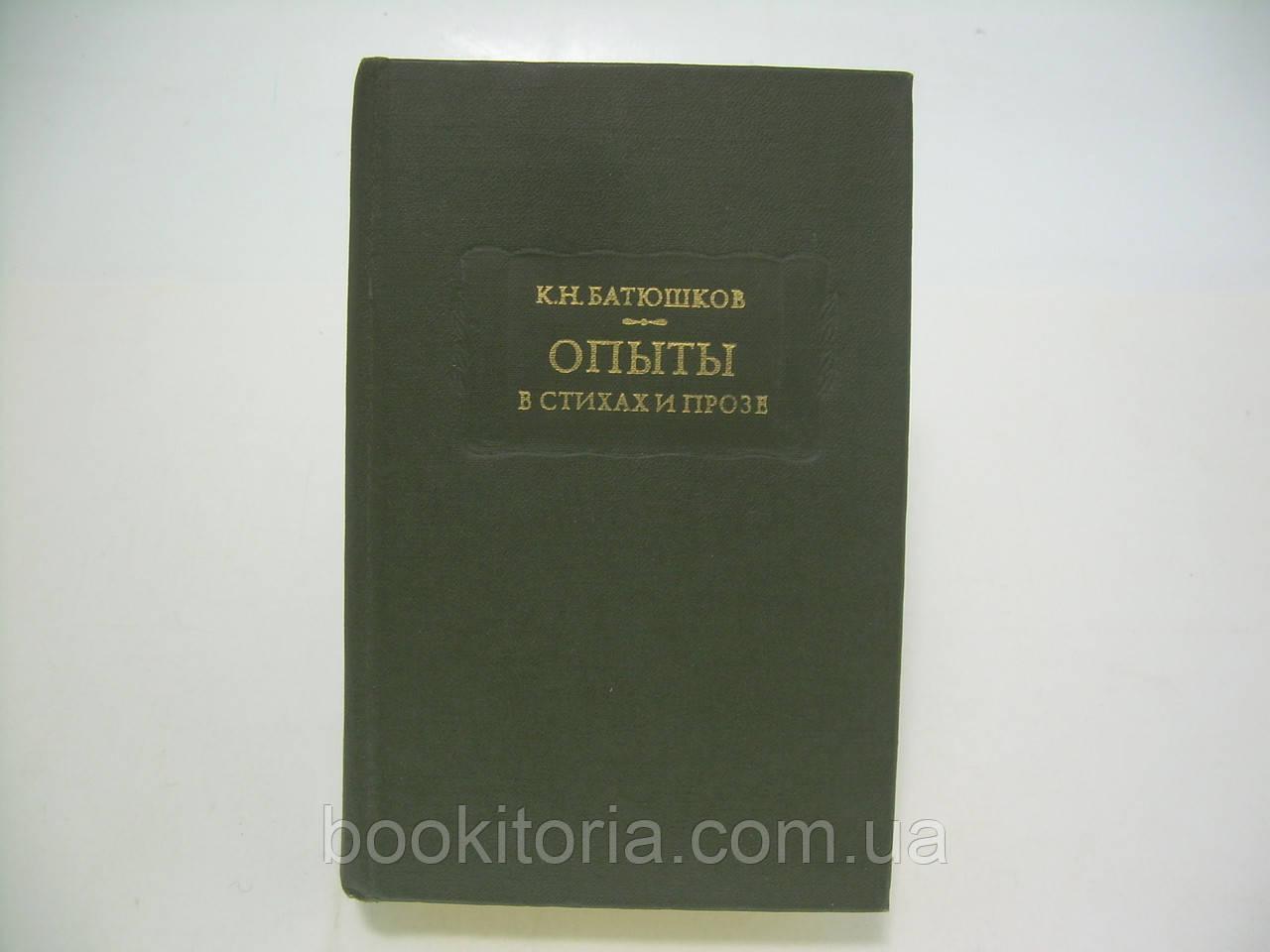 Батюшков К.Н. Опыты в стихах и прозе (б/у).