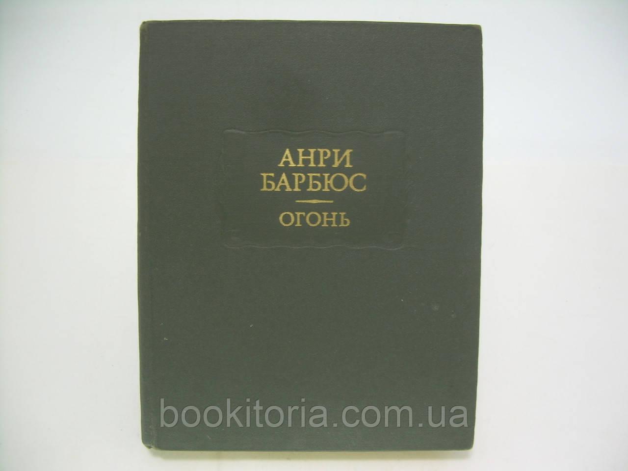Барбюс А. Огонь (б/у).