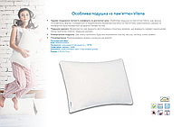 Подушка ортопедическая особенная (с памятью) Vilena
